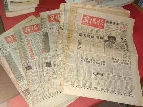 老报纸-----《围棋报》1996年,全年51份不重复合售