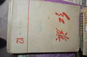 红旗杂志.1971.12