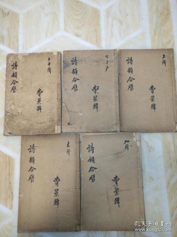 诗韵合壁,民国刊印,大全五卷五厚册。品相古朴,目录清晰