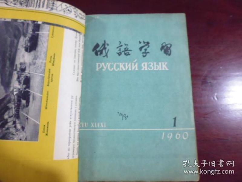 俄语学习 1960年第123456期【已装订】