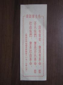 毛主席语录书签——没有贫农,便没有革命