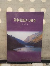 神秘的怒江大峡谷