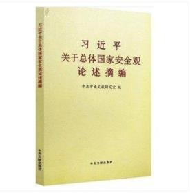 新书-关于总体国家安全观论述摘编大字本+小字本-中央文献出版社