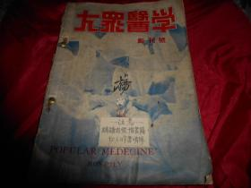 大众医学1937年创刊号1938年第6期1950年等2期合订本
