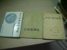 武术书3本
