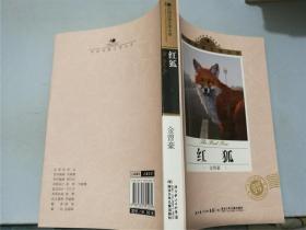 中国动物文学大系·红狐