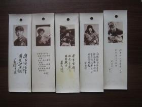 70年代雷锋书签5张(伟人签名)