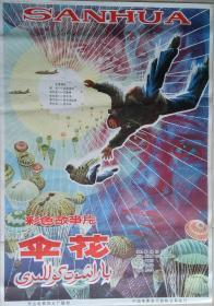 中国经典年画宣传画电影海报大展示-----全开-----《伞花》----手绘版-----虒人荣誉珍藏