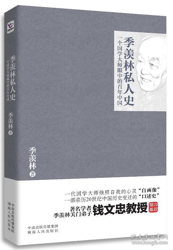 季羡林私人史:一个国学大师眼中的百年中国