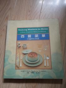 西餐菜单-中国原料烹调