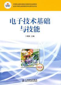中等职业教育课程改革国家规划新教材:电子技术基础与技能(电子信息类)(单色版)