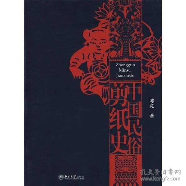 9787301126363中国民俗剪纸史