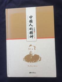 中国人的精神全新