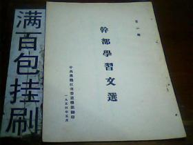 干部学习文选 第二辑 1954年
