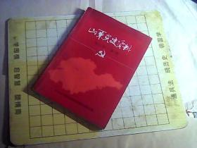 山东党史资料1982年第1期