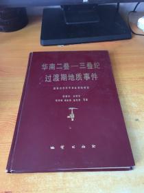 华南二叠—三叠纪过渡期地质事件(精装印数960册)