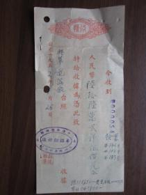 1952年上海华昌翻砂厂收到兴华电器厂货款发票(贴印花税票)