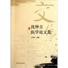 沈仲圭医学论文集