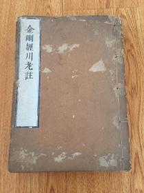 明治日本贝叶书院翻刻康历二年(1380年 明洪武13年)天龙寺版《金刚经川老注》一厚册全,大本品佳