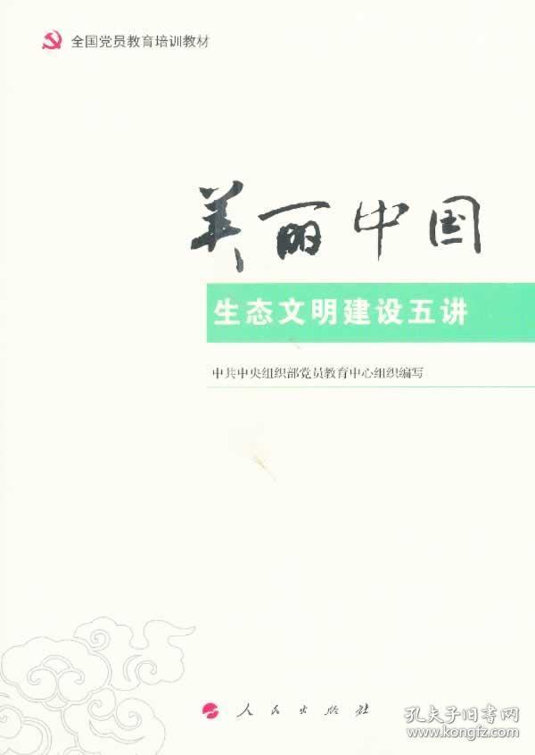美丽中国:生态文明建设五讲