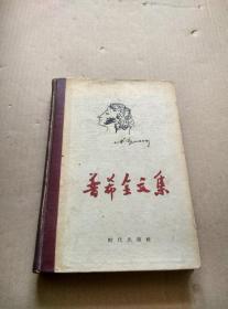 【普希金文集】时代出版社1957年再版9印(精装插图本)