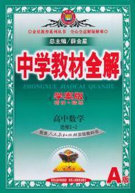 金星教育系列丛书·中学教材全解:高中数学(选修2-2)(人教实验A版)(学案版)(2013版)