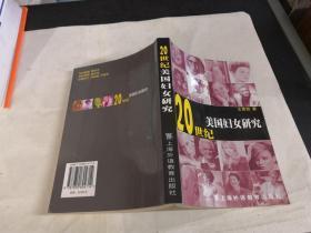 20世纪美国妇女研究(2002年一版一印 仅2300册)