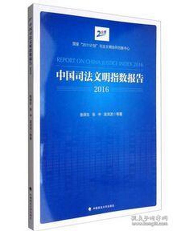 中国司法文明指数报告2016 全新正版