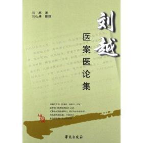 【正版一手书】刘越医案医论集
