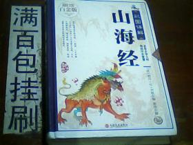 彩图详解山海经(超值全彩白金版)(精装)