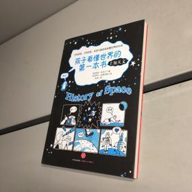 孩子看懂世界的第一本书:上知天文 下知历史 【  95品+++ 内页干净 实图拍摄 看图下单 收藏佳品】