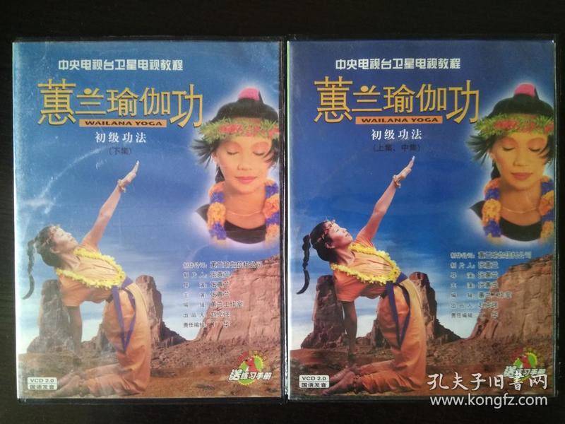 蕙兰瑜伽功:初级功法(上、中、下)/ VCD两盒3碟装(无练习册)