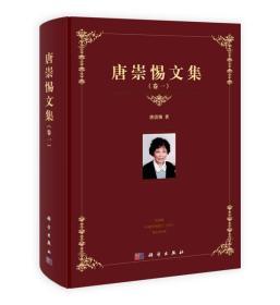9787030314017唐崇惕文集(卷一)