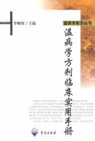 温病学方剂临床实用手册
