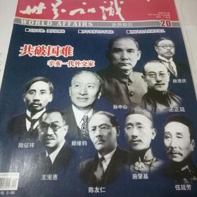 世界知识 2011年10月 辛亥一代外交家