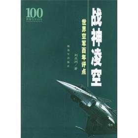 战神凌空:世界空军百年评点