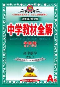 中学教材全解学案版:高中数学(选修2-1 人教版A 2014)