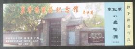 红色旅游门票系列之九十八《冀鲁豫军区纪念馆》门票