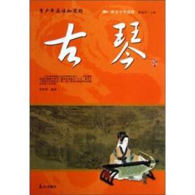 古琴/阅读中华国粹