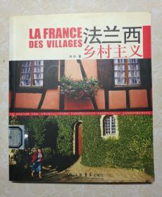 法兰西乡村主义