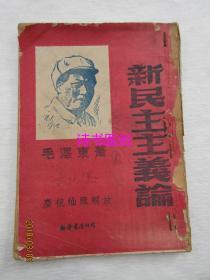 新民主主义论——毛泽东著,汕头新华书店1949年11月初版
