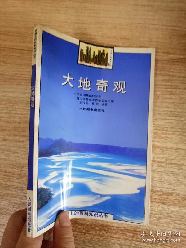 邮票上的百科知识丛书:大地奇观