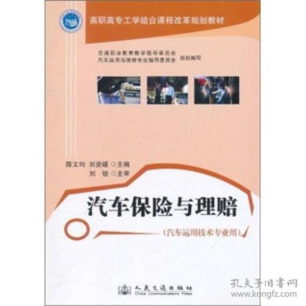 高职高专工学结合课程改革规划教材:汽车保险与理赔