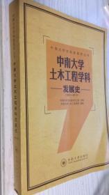 中南大学学科史系列丛书:中南大学土木工程学科发展史(1953-2013)