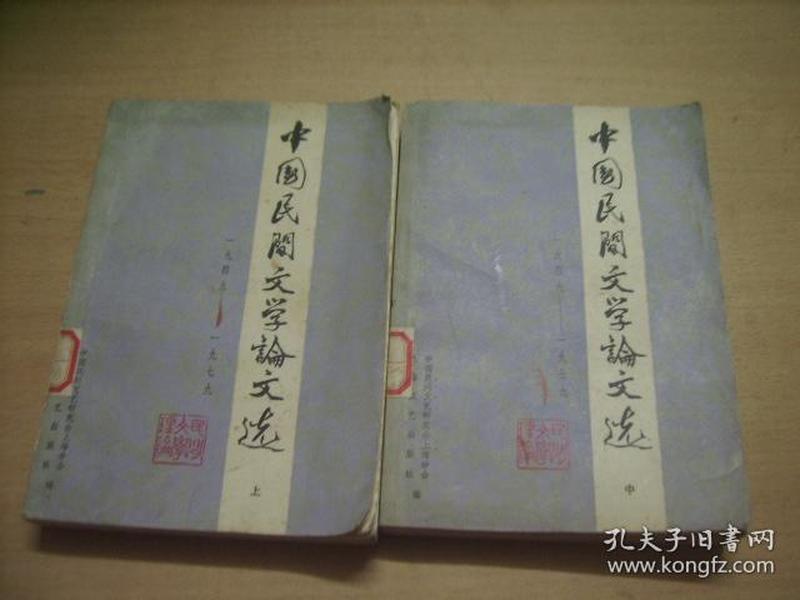 中国民间文学论文选(中下)