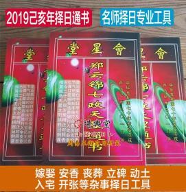 2019岁次己亥猪年会星堂郑云锦七政天星择日通书(精装)