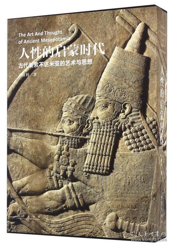 人性的启蒙时代:古代美索不达米亚的艺术与思想