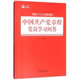 中国共产党章程党员学习问答(根据十九大党章编写)