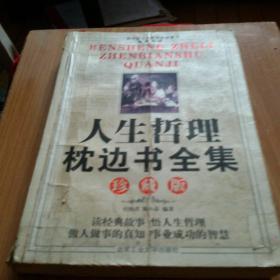 人生哲理枕边书全集(珍藏版2005一版一印)