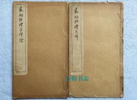民国碑帖:最初拓礼器碑、最初拓礼器碑阴(线装两册合售)